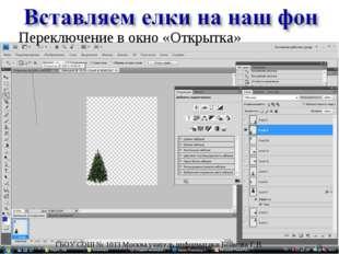 Переключение в окно «Открытка» * ГБОУ СОШ № 1013 Москва учитель информатики Б