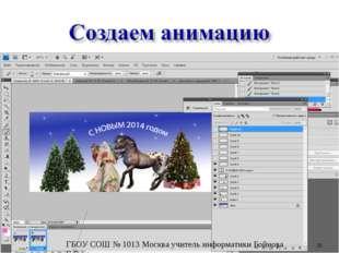 * ГБОУ СОШ № 1013 Москва учитель информатики Бойнова Г.В.