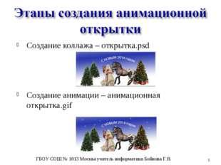 Создание коллажа – открытка.psd Создание анимации – анимационная открытка.gif