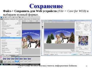 Файл-> Сохранить для Web устройств (File-> Cave for WEB) и выбираем нужный фо