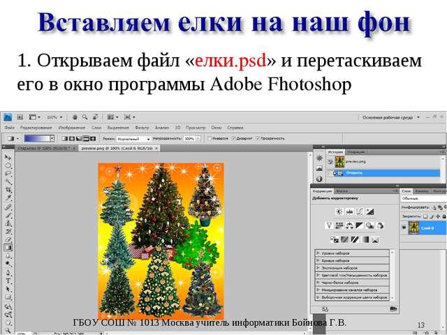 1. Открываем файл «елки.psd» и перетаскиваем его в окно программы Adobe Fhoto...