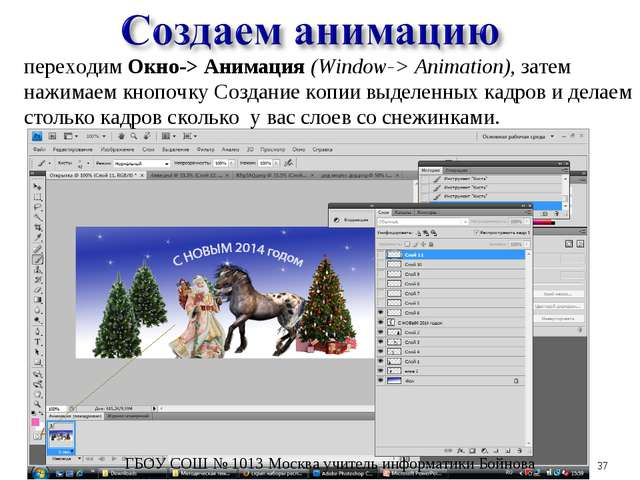 переходим Окно-> Анимация (Window-> Animation), затем нажимаем кнопочку Созда...