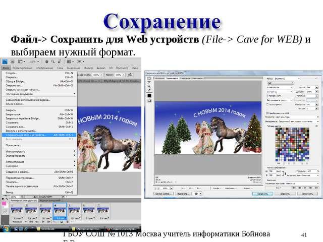 Файл-> Сохранить для Web устройств (File-> Cave for WEB) и выбираем нужный фо...