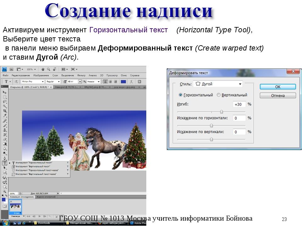 Активируем инструмент Горизонтальный текст (Horizontal Type Tool), Выберите ц...