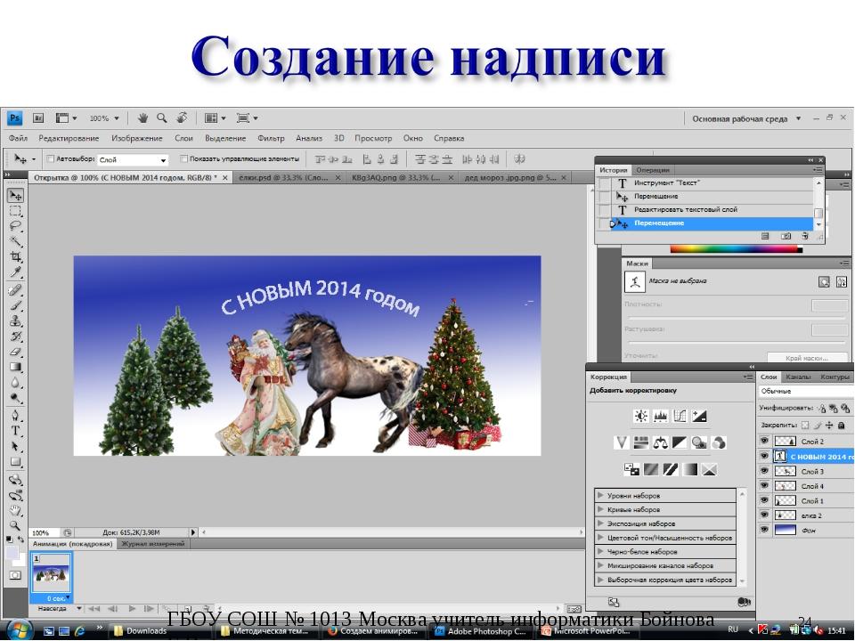 Активируем инструмент Горизонтальный текст (Horizontal Type Tool), в панели м...