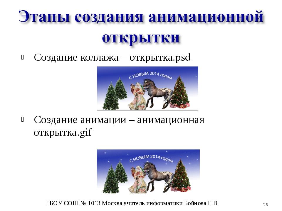 Создание коллажа – открытка.psd Создание анимации – анимационная открытка.gif...