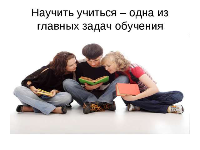 Научить учиться – одна из главных задач обучения