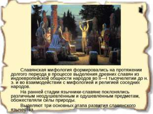 Славянская мифология формировались на протяжении долгого периода в процессе