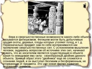Вера в сверхъестественные возможности какого-либо объекта называется фетиши