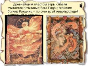 Древнейшим пластом веры славян считается почитание бога Рода и женских боги