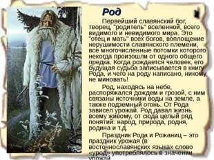 """Род Первейший славянский бог, творец, """"родитель"""" вселенной, всего видимог"""