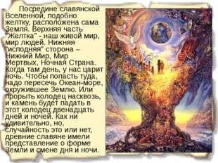 Посредине славянской Вселенной, подобно желтку, расположена сама Земля. Вер