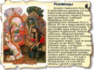 Рожаницы Дочери славянского бога Рода. В незапамятные времена они были Не