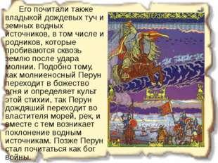 Его почитали также владыкой дождевых туч и земных водных источников, в том