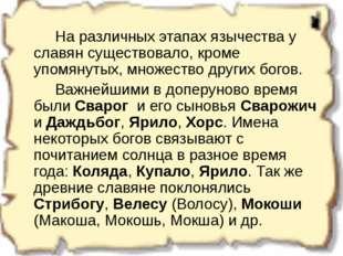 На различных этапах язычества у славян существовало, кроме упомянутых, множ
