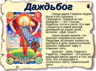 Среди даров Сварога людям были и его сыновья — Сварожичи. Первый из них Даж