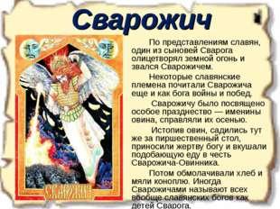Сварожич По представлениям славян, один из сыновей Сварога олицетворял земн