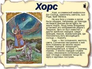 Хорс, в славянской мифологии бог Солнца, хранитель светила, сын Рода, брат