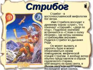 Стрибог - в восточнославянской мифологии бог ветра.  Имя Стрибога восходи