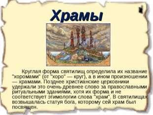 """Храмы Круглая форма святилищ определила их название """"хоромами"""" (от """"хоро"""" —"""