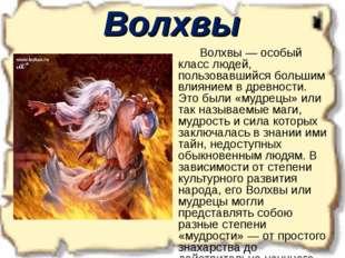 Волхвы Волхвы — особый класс людей, пользовавшийся большим влиянием в древн