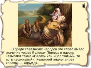 В среде славянских народов это слово имело значение «жрец Велеса» (Велеса в