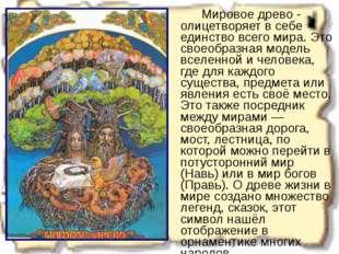 Мировое древо - олицетворяет в себе единство всего мира. Это своеобразная м