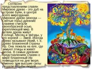 Согласно представлениям славян Мировое древо - это дуб на острове Буян, в ц