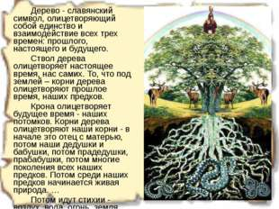 Дерево - славянский символ, олицетворяющий собой единство и взаимодействие