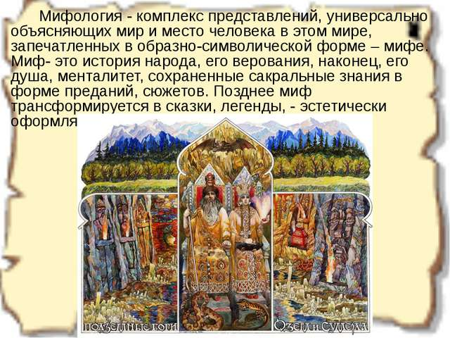 Мифология - комплекс представлений, универсально объясняющих мир и место че...