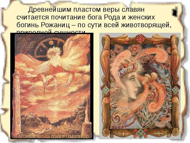 Древнейшим пластом веры славян считается почитание бога Рода и женских боги...