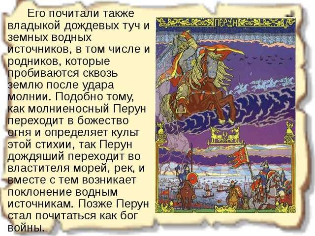 Его почитали также владыкой дождевых туч и земных водных источников, в том...