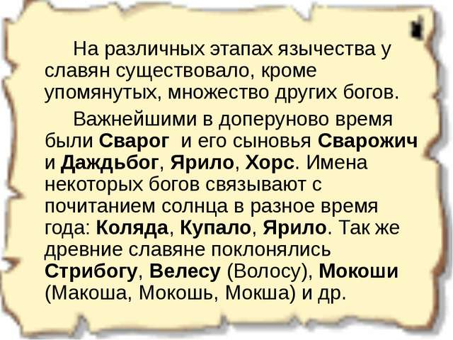 На различных этапах язычества у славян существовало, кроме упомянутых, множ...