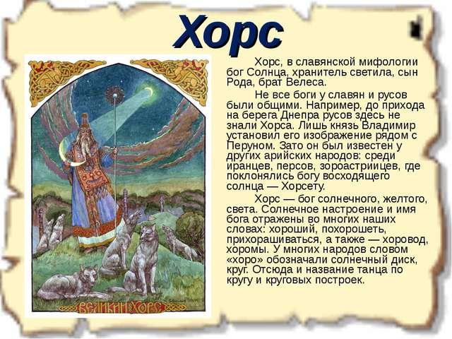 Хорс, в славянской мифологии бог Солнца, хранитель светила, сын Рода, брат...