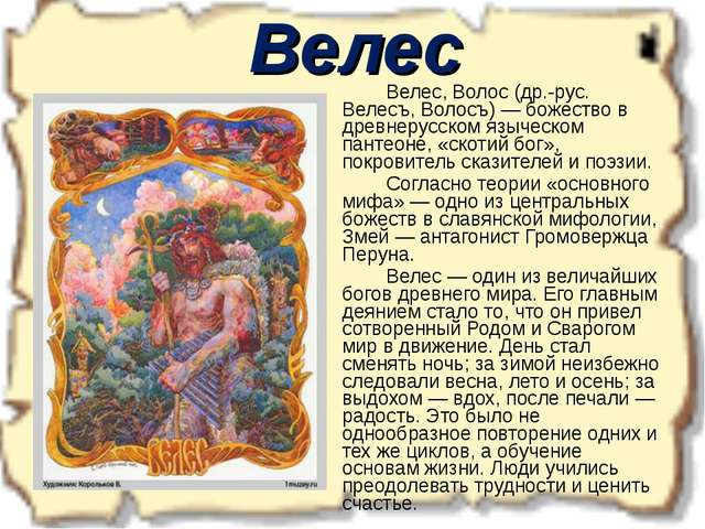 Велес, Волос (др.-рус. Велесъ, Волосъ) — божество в древнерусском языческом...