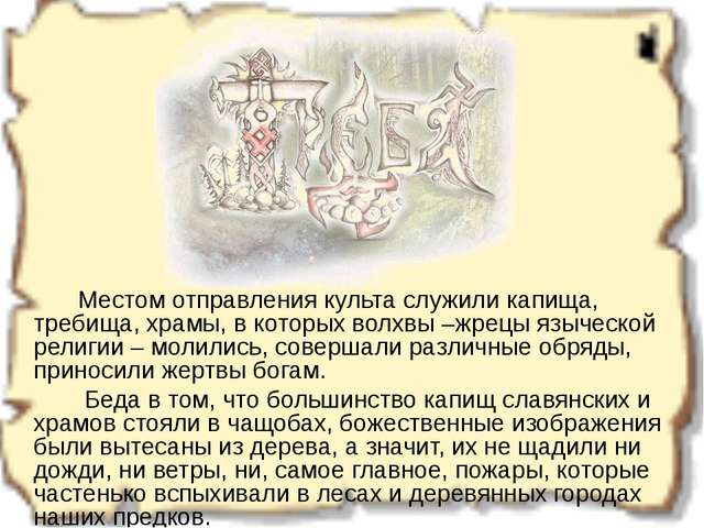 Местом отправления культа служили капища, требища, храмы, в которых волхвы...