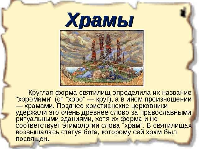 """Храмы Круглая форма святилищ определила их название """"хоромами"""" (от """"хоро"""" —..."""