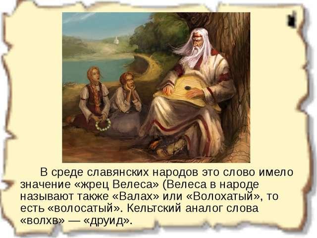 В среде славянских народов это слово имело значение «жрец Велеса» (Велеса в...