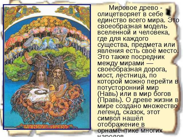 Мировое древо - олицетворяет в себе единство всего мира. Это своеобразная м...