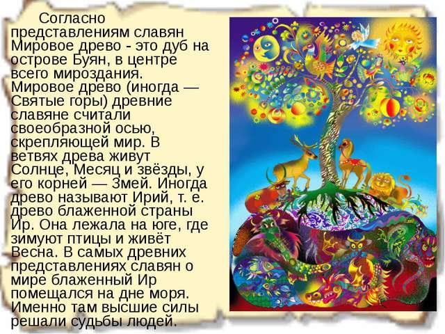 Согласно представлениям славян Мировое древо - это дуб на острове Буян, в ц...