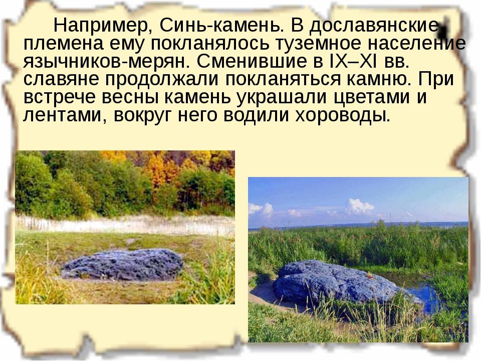Например, Синь-камень. В дославянские племена ему покланялось туземное насе...