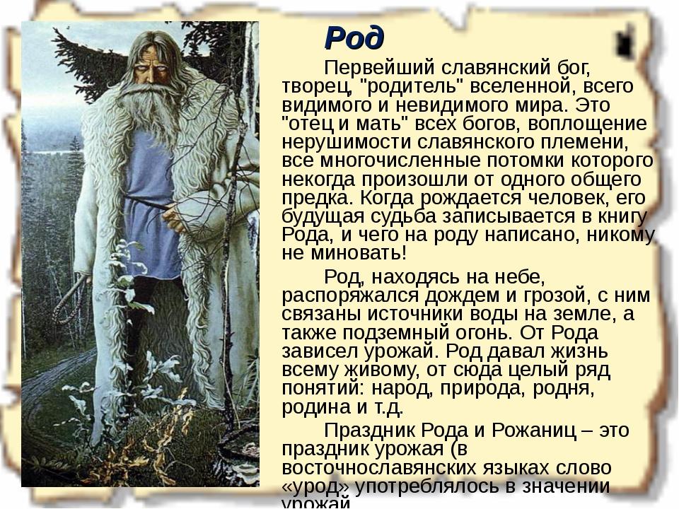 """Род Первейший славянский бог, творец, """"родитель"""" вселенной, всего видимог..."""
