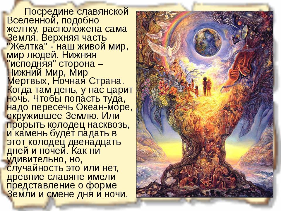 Посредине славянской Вселенной, подобно желтку, расположена сама Земля. Вер...