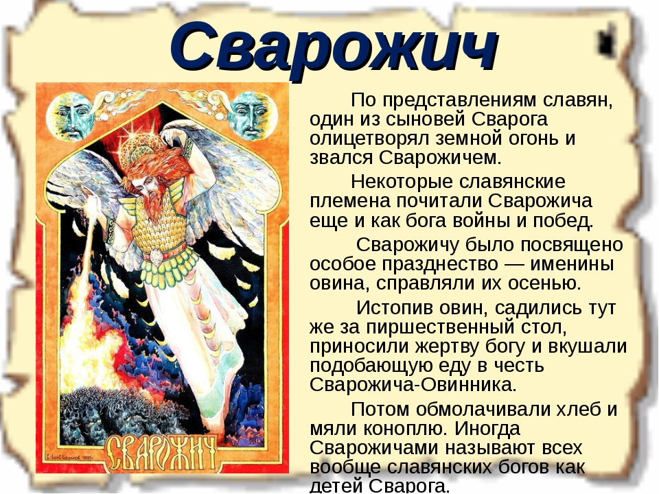 Сварожич По представлениям славян, один из сыновей Сварога олицетворял земн...