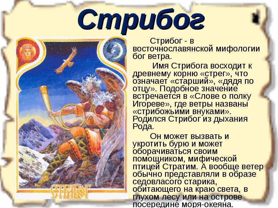 Стрибог - в восточнославянской мифологии бог ветра.  Имя Стрибога восходи...