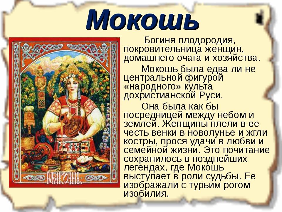 Богиня плодородия, покровительница женщин, домашнего очага и хозяйства....