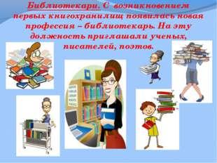 Библиотекари. С возникновением первых книгохранилищ появилась новая профессия