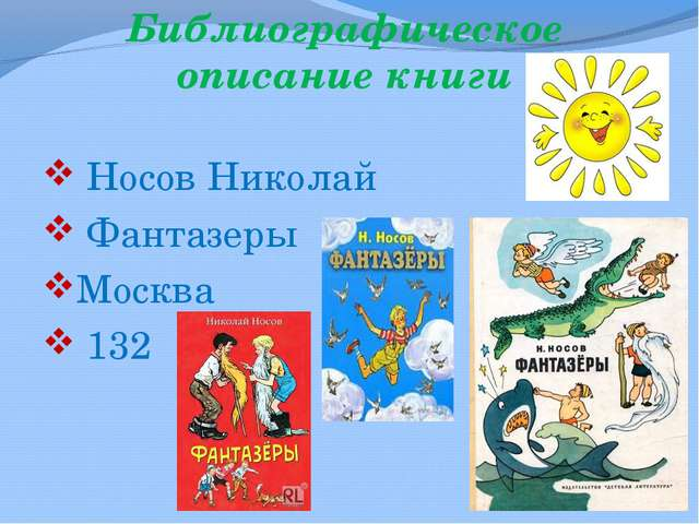 Библиографическое описание книги Носов Николай Фантазеры Москва 132