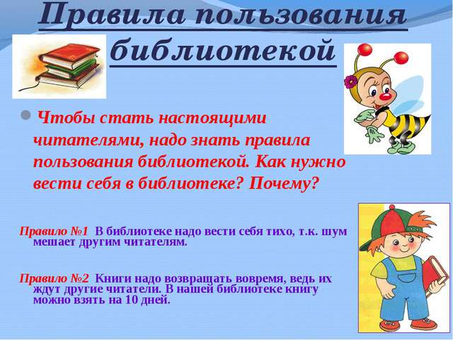 Правила пользования библиотекой Чтобы стать настоящими читателями, надо знать...