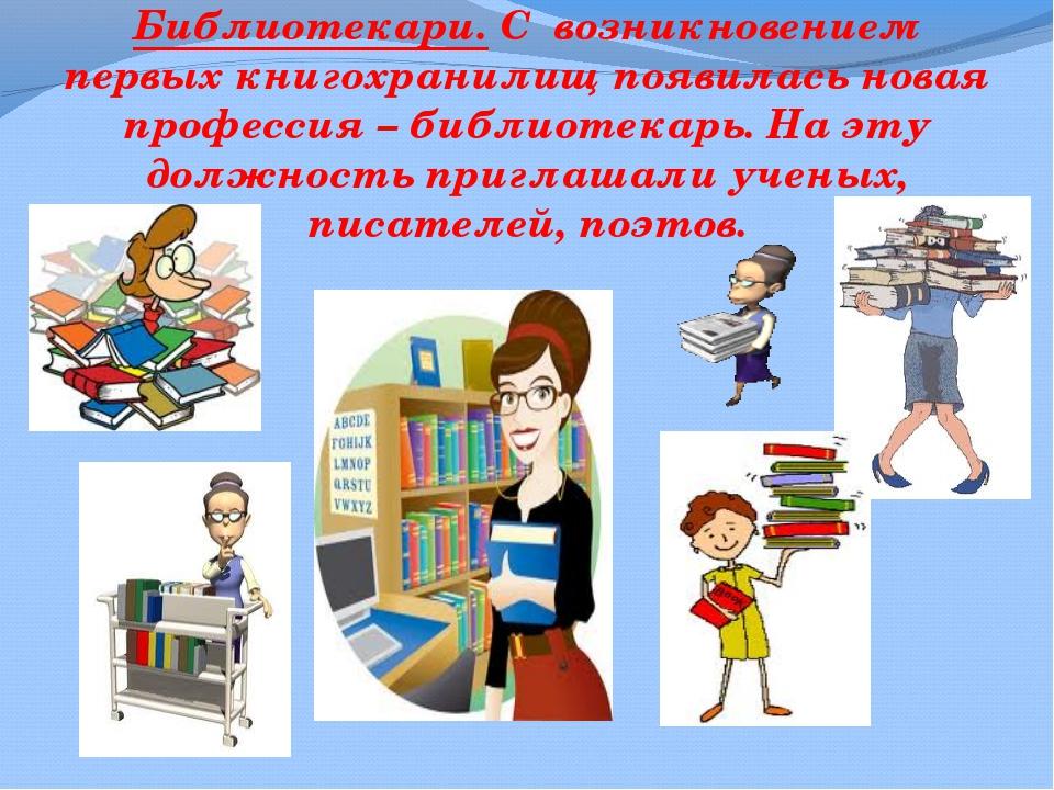 Библиотекари. С возникновением первых книгохранилищ появилась новая профессия...